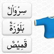 karangan bahasa arab pt3